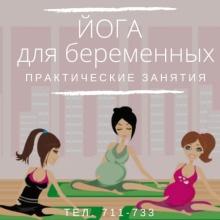 йога для беременных в пензе